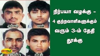 நிர்பயா வழக்கு - 4 குற்றவாளிகளுக்கும் வரும் 3-ம் தேதி தூக்கு | Nirbhaya Case | Delhi Gang Rape