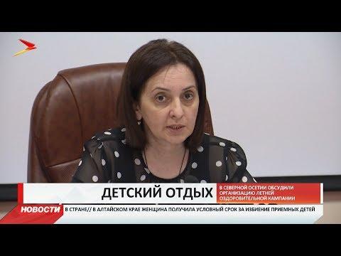 В Северной Осетии обсудили организацию летней оздоровительной кампании