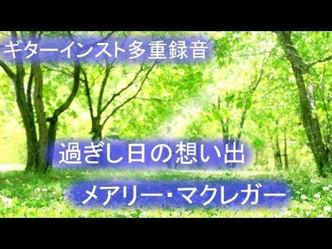 過ぎし日の想い出 - Torn Between Two Lovers - Instrumental Cover by koh pochi