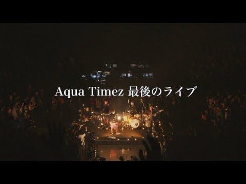 Aqua Timez FINAL LIVE 「last dance」ティザー映像�D