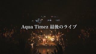 Aqua Timez FINAL LIVE 「last dance」ティザー映像⑤