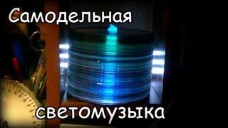 Самодельная светомузыка для компьютера