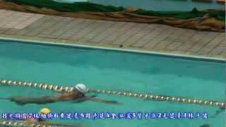 體委會救生員檢定,新營長榮游泳池,捷泳、蛙泳、側泳、仰泳。