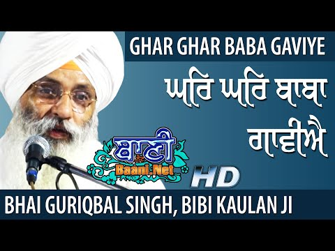 Ghar-Ghar-Baba-Gaviye-Bhai-Guriqbal-Singh-Bibi-Kaulan-Ji-Gurmat-Kirtan-Dere-24-Nov-2019