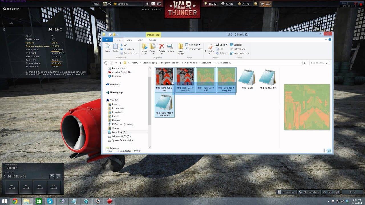 вартандер файлы настройки