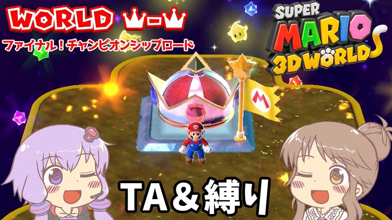 スーパーマリオ 3Dワールド(ファイナル!チャンピオンシップロード)_TA_170 + アイテムなし&ノーダメージ