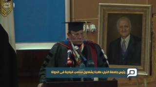 مصر العربية | رئيس جامعة النيل: طلابنا يشغلون مناصب قيادية فى الدولة