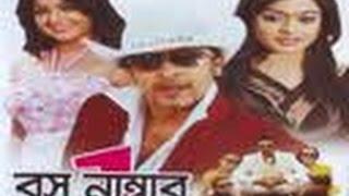 Bangla Movie 2014 - Boss Number One 1 By Shakib Khan & Sahara