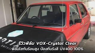 Review ติดฟิล์มรถยนต์ใสกันร้อนสูง VOX-Crystal Clear | VolksWagen Golf