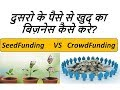 Seed Funding & Crowd funding Explained in Hindi