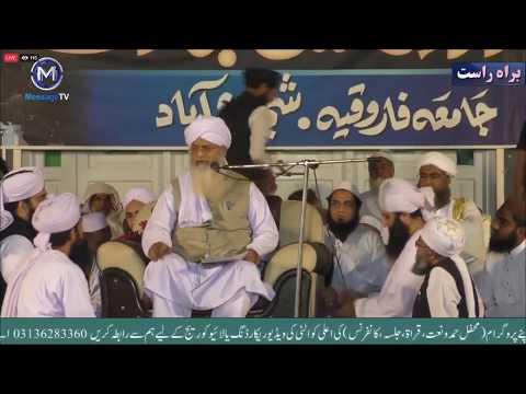 VIDEO Bayan Hazrat Peer Zulfiqar Ahmed Naqshbandi   - Jamia Farooqia Shujaabad  - 23 March 2018