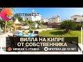 🌏🏢👉Вилла на Северном Кипре, с 4 спальнями в элитном комплексе | Недвижимость Северного Кипра