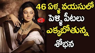 Malayalam actress Shobana to get hitched at the age of 47 ? Gossip Adda