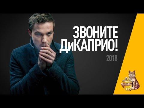 EP03 - Звоните ДиКаприо! - Запасаемся попкорном