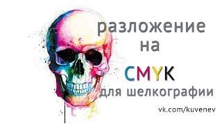 CMYK в Photoshop для шелкографии
