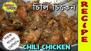 Chili Chicken egg less | চিলি চিকেন | Easy Recipe in Bengali