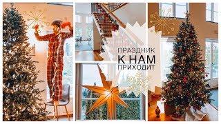 Убираюсь и украшаю дом к Рождеству и Новому году