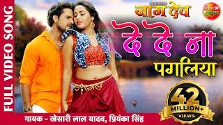 दे दे ना पगलिया | Naagdev | सबसे जबरदस्त हिट गाना | #Khesari Lal Yadav | Superhit Bhojpuri Full Song