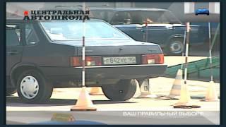 Вождение в Центральной автошколе Москвы
