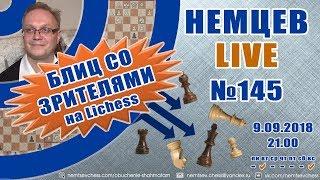 Немцев Live № 145. Блиц со зрителями на Lichess. 9.09.2018. Игорь Немцев. Обучение шахматам