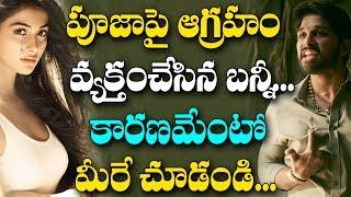 Allu arjun fires on pooja hegde | dj duvvada jagannadham movie | telugu movie news | tollywood news