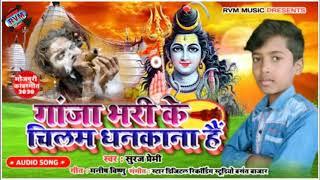 Suraj premi ka new bolbum song ganja bhar ke chilam dhankana hai  गांजा भर के चिलम धनकाना है