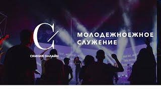 Молодежное служение 04/04/20 - Прямая трансляция церкви «Скиния»