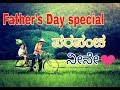 kannada Father's day special status 2018