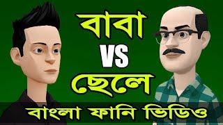বাবা VS ছেলে | Bangla Cartoon Jokes | Bangla Jokes | Funny Cartoon Jokes Video 2018 | Laughing Gas
