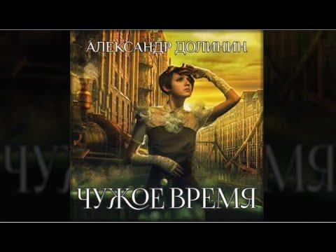Чужое время   Александр Долинин (аудиокнига)