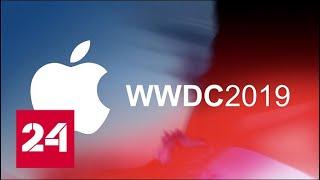 Что Apple представит на WWDC-2019 и Google Chrome не будет блокировать рекламу // Вести.net