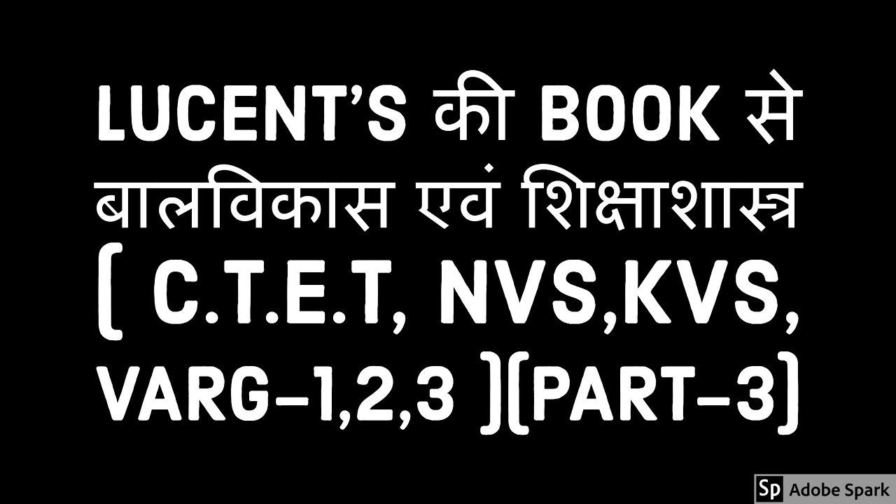 Lucent's की book से बालविकास एवं शिक्षाशास्त्र( C t e t, Nvs,kvs,  varg-1,2,3 )(part-3)