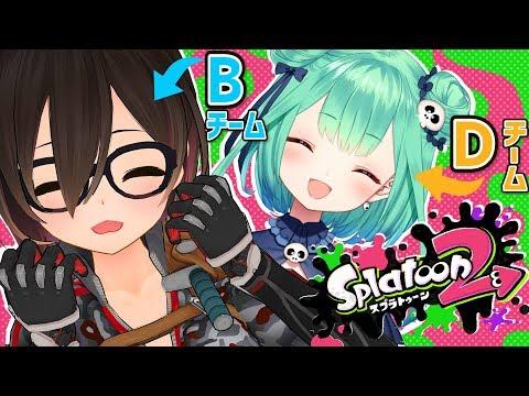 【Splatoon】敵同士だけど大会にむけて一緒に練習しちゃわないかっくコ:彡【ホロライブ/ロボ子さん&潤羽るしあ】