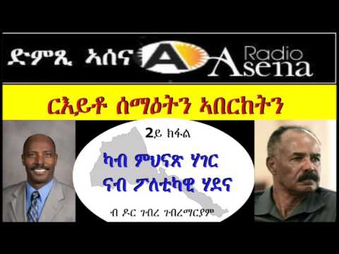 Voice of Assenna: Eritrea – Political Economy Analysis, by Dr Gebre Gebremariam - Part 2
