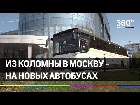 Из Коломны в Москву - с комфортом на новых автобусах