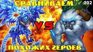 Битва Замков. Ледяной Феникс VS Бигфут! Кто лучше и кого стоит качать? Обзор 202