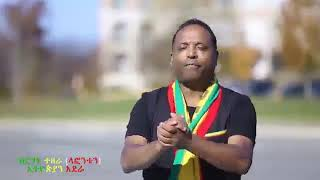 Ethiopian Music : Berhanu Tezera ብርሃኑ ተዘራ ((ኢትዮጵያን አደራ)) - New Ethiopian Music 2018(Official Video)