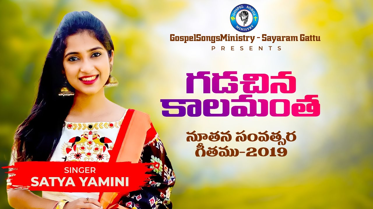 Telugu Christian Songs | Gadachina kalamantha | Sayaram Gattu | Satya Yamini | New Year Song 2019