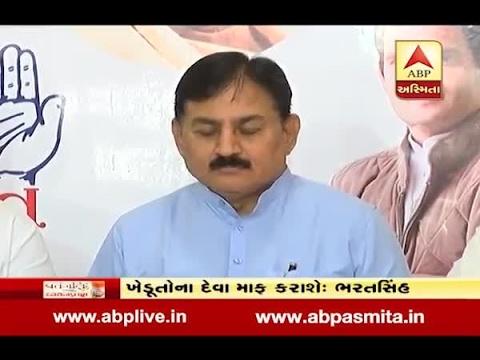 mahanagar:Congress promises loan waiver for farmers