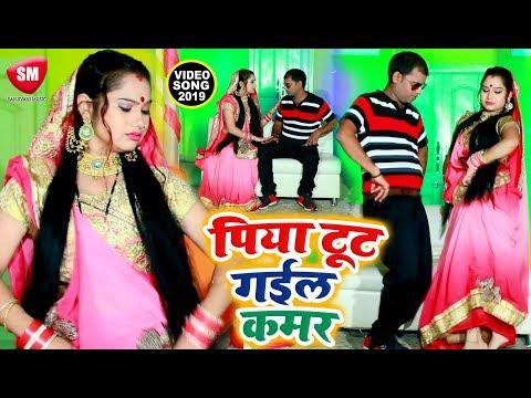 Pari Pandey का सबसे हिट धोबी गीत 2020 | पिया टूट गईल कमर | Karam Chand Dehati | Bhojpuri Dhobi Geet