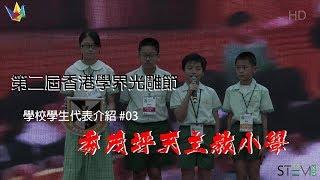 Publication Date: 2018-05-05 | Video Title: 第二屆香港學界光雕節 - 秀茂坪天主教小學分享