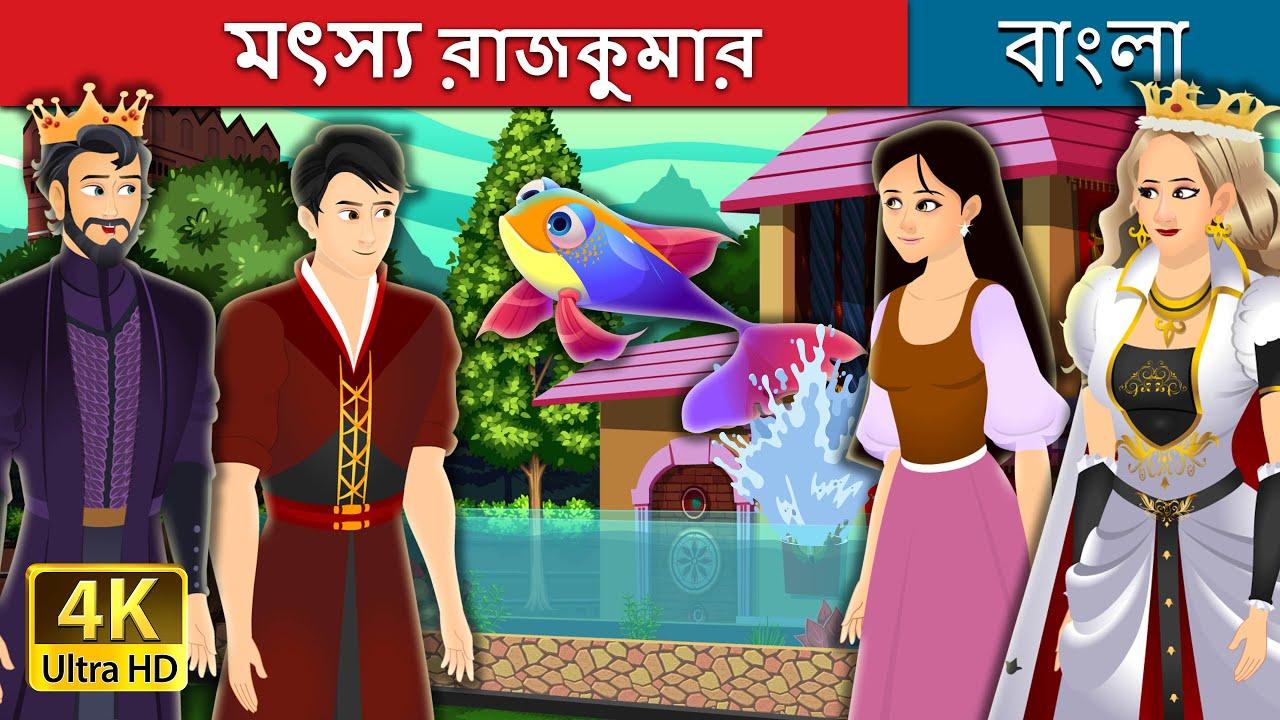 মৎস্য রাজকুমার | Fish Prince in Bengali | Bengali Fairy Tales