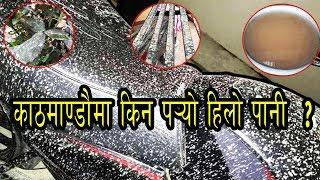 किन पर्यो हिलो सहितको पानी ? RAIN WITH MUD IN KATHMANDU !! ACM NEPAL !!