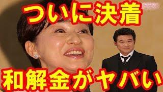 【タイトル】 松居一代がついの船越英一郎から「和解金」を受け取る?!...