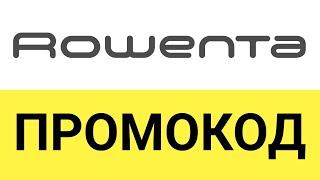 видео Промокод Rowenta (Ровента) сентябрь