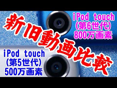 iPod touchの第5世代と第6世代の動画比較(同時撮影比較) [ポートライナー(神戸新交通ポートアイランド線)]