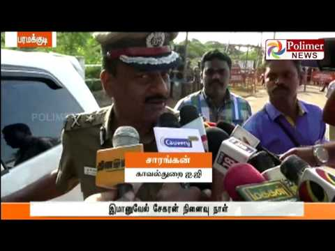 Ramnad immanuvel sekaran memorial day security Tight