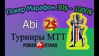 Покер Марафон (30$-1000$) ч.27 - Турниры МТТ (Abi 2$) PokerStars
