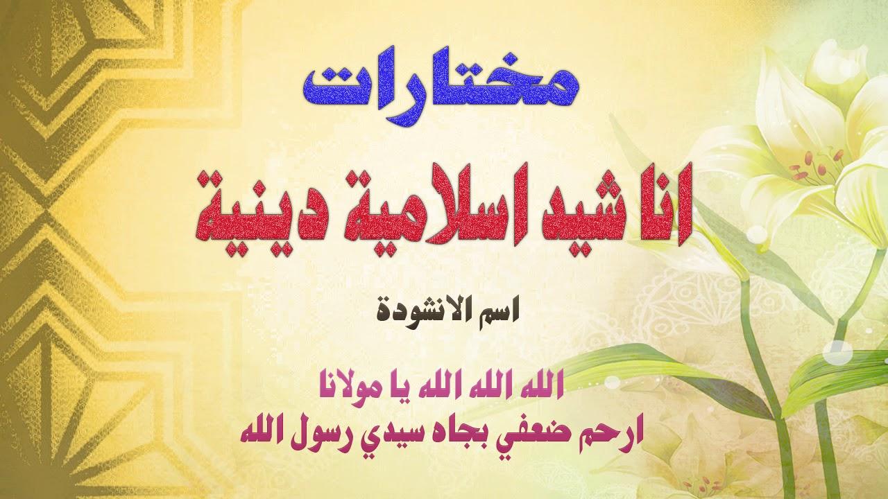 اناشيد اسلامية دينية الله الله يا مولانا Youtube