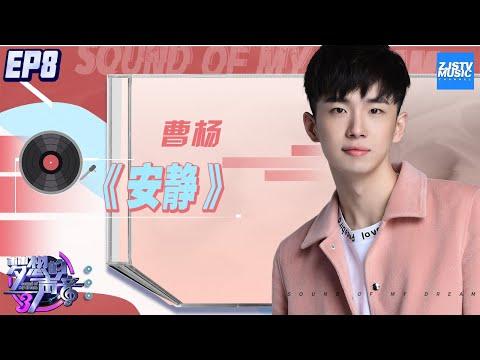 [ CLIP ] 十年杰迷才能将周杰伦《安静》唱成这样!曹杨《梦想的声音3》EP8 20181214 /浙江卫视官方音乐HD/